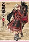 乙嫁語り 6 (Otoyomegatari, #6)