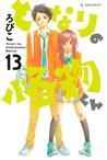 となりの怪物くん 13 [Tonari no Kaibutsu-kun 13] by Robico