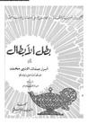 بطل الأبطال أو أبرز صفات النبي محمد صلي الله عليه وسلم