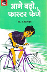 Aage Badho Faster Fene (आगे बढो फास्टर फेणे) (Faster Fene, #2)