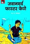 Jawaanmard Faster Fene (जवानमर्द फास्टर फेणे) (Faster Fene, #4)