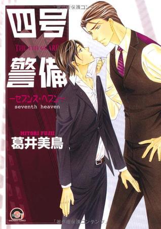 四号×警備 ―セブンス・ヘブン― [Yongou x Keibi - Seventh Heaven]