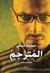 المُترجِم by هشام فهمي