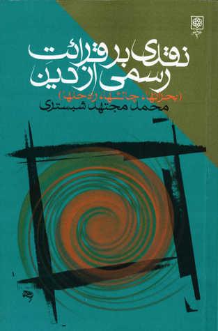 نقدی بر قرائت رسمی از دین by محمد مجتهد شبستری