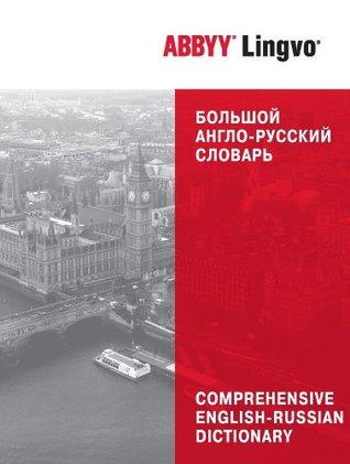 ABBYY Lingvo Большой Англо-Русский Словарь
