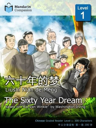 The Sixty Year Dream (Mandarin Companion Graded Readers: Level 1, Simplified Chinese Edition) (Mandarin_chinese Edition)