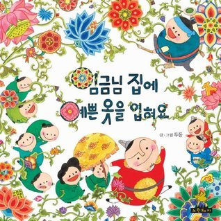 Let's Paint the King's House! (Korean Created Picture Books)