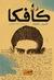 فرانز كافكا - الأعمال الكاملة - الكتاب الأول