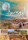 الفيروزية by شيرين عادل