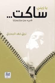 يا زيني ساكت by نبيل فهد المعجل