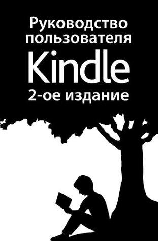 Руководство пользователя Kindle Paperwhite