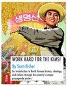 WORK HARD FOR THE KIMS! An introduction to North Korean history, ideology, and culture through the country's propaganda posters