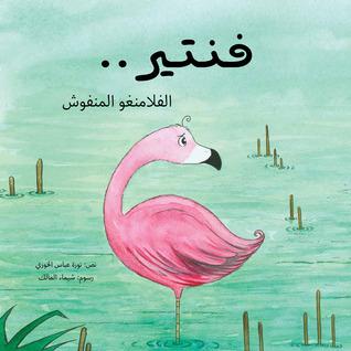 Fanteer the Fluffy Flamingo فـنـتـ...