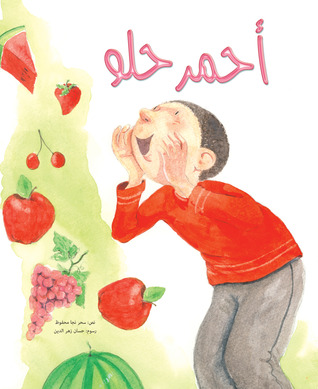 Red and Sweet أحمر حلو