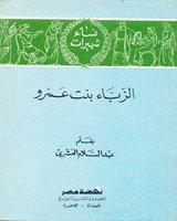 الزباء بنت عمرو