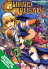 Chrono Crusade, Vol. 7 (Chrono Crusade, #7)