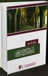تدعيم الفكر الإسلامي