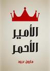 الأمير الأحمر