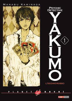 Psychic Detective Yakumo-L'Occhio Rosso (vol # 1)