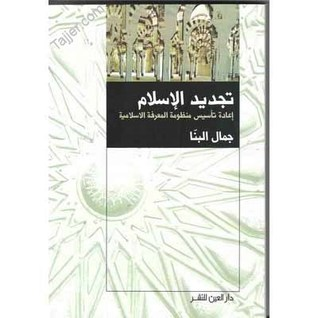 تجديد الإسلام-إعادة تأسيس منظومة المعرفة الاسلامية