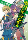 東京レイヴンズ 3 cHImAirA DanCE (Tokyo Ravens, #3)