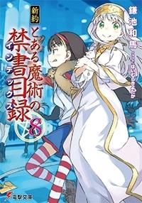 新約 とある魔術の禁書目録 8 (Shinyaku Toaru Majutsu No Index, #8)