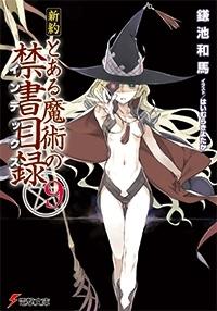 新約 とある魔術の禁書目録 9 (Shinyaku Toaru Majutsu No Index, #9)