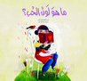 What's the Color of Love? ماهو لون الحب ؟ by Fatima Sharafeddine
