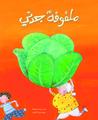 Grandma's Cabbage ملـفـوفة جدتي by Sahar Naja Mahfouz سحر نجا ...