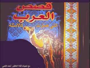 من قصص العرب التى صارت مضربا للمثل