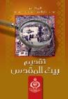 تقديم بيت المقدس by عبد الفتاح العويسي