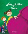 What's in Mommy's Tummy? ماذا في بطن ماما ؟ by Rania Zbib Daher رانيا زبيب...