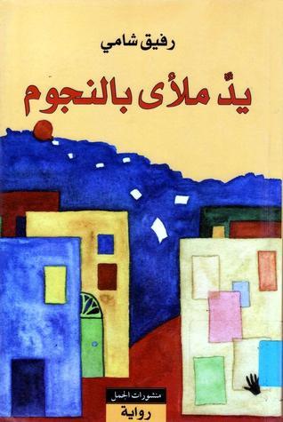 يدٌ ملأى بالنجوم by Rafik Schami