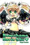 Kamichama Karin Chu, Vol. 07