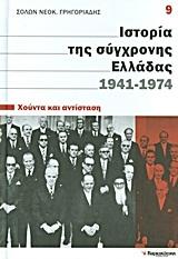 Ιστορία της σύγχρονης Ελλάδας, 1941-1974: Χούντα και αντίσταση (#9)