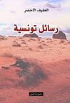 رسائل تونسية