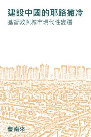 建設中國的耶路撒冷: 基督教與城市現代性變遷