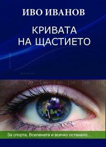 Кривата на щастието by Иво Иванов