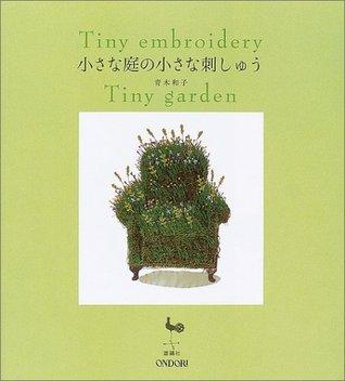 小さな庭の小さな刺しゅう [Tiny Embroidery Tiny Garden]