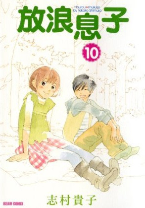 放浪息子 10
