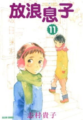 放浪息子 11