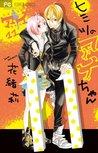 ヒミツのアイちゃん 11 [Himitsu no Aichan] by Kaori