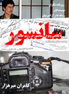Censorship in Afghanistan