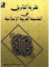 نظرية التأويل في الفلسفة العربية الإسلامية