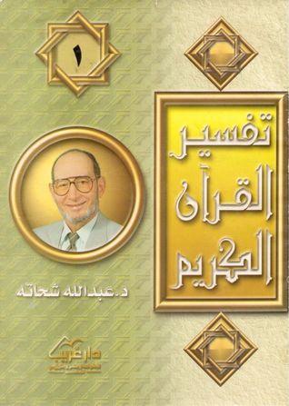 تفسير القرآن الكريم - 1