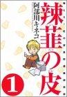 辣韮の皮 1巻 (Rakkyou no Kawa, #1)