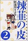 辣韮の皮 2巻 (Rakkyou no Kawa, #2)