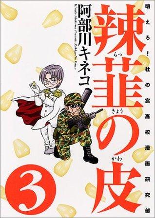 辣韮の皮 3巻 (Rakkyou no Kawa, #3)
