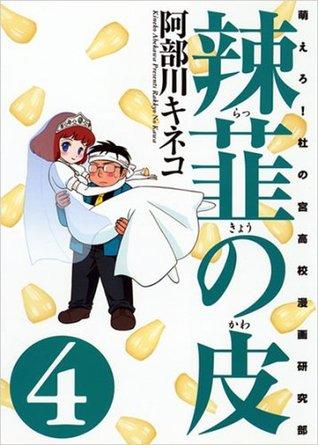 辣韮の皮 4巻 (Rakkyou no Kawa, #4)