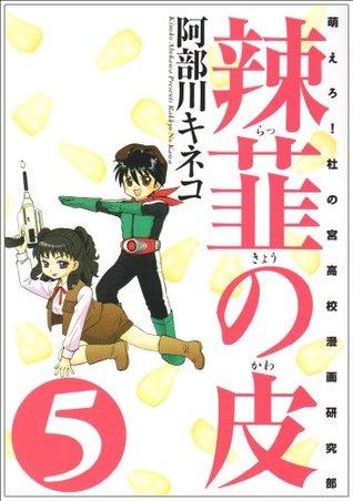 辣韮の皮 5巻 (Rakkyou no Kawa, #5)